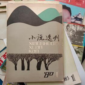 创刊号——小说选刊创刊号