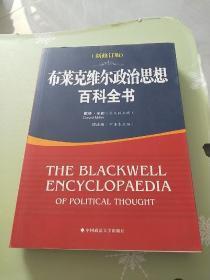 布莱克维尔政治制度百科全书