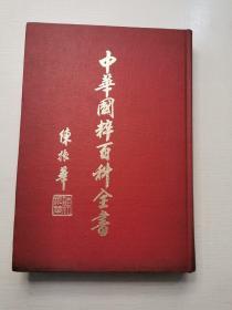 中华国粹百科全书(山 医 命 卜 相)第二册  16开精装本