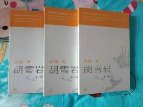 胡雪岩(全三册)高阳 著(正版现货库存书 )