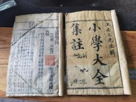 清代木刻版,小学集注大全一套两本六卷齐