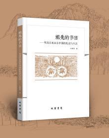 祖先的节日:明清以来山东中部的礼仪与生活