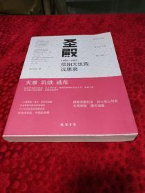圣殿:1959-1961信阳大饥荒沉思录