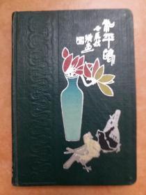 五十年代《和平鸽》空白日记本