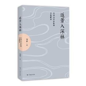 返景入深林——中国文学意象的文化解读