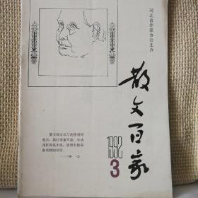 散文百家1992.3