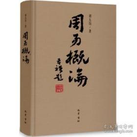 周易概论(增补修订本) 刘大钧