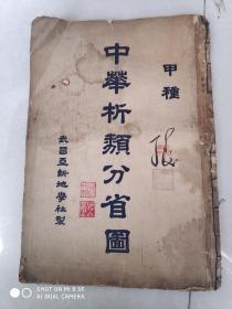 中华析类分省图 民国二十四年原版 8开 缺封面封底,有印迹品差 保真,包老
