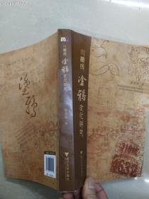 川藏线涂鸦文化研究 作者签名版  (2014一版一印)