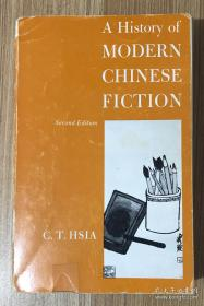 A History of Modern Chinese Fiction, Second Edition 近代中国小说史 0300014619