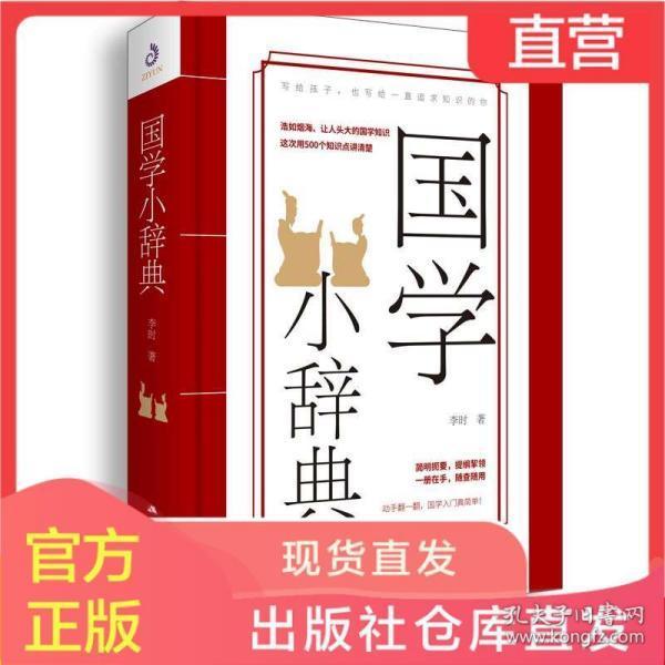 国学小辞典
