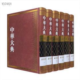 中华大典:语言文字典