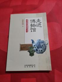 走进博物馆:北京地区博物馆大全