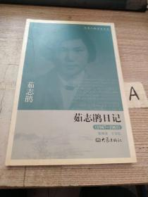 茹志鹃日记(1947-1965)――大象人物日记文丛