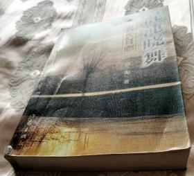 (作者签名)混沌晓舞:县长日志