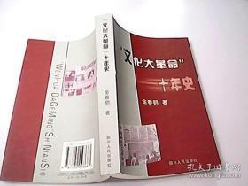 """""""文化大革命'"""" 十年史(咨询下单)"""