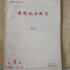 复印报刊资料:思想政治教育  1999年第8期