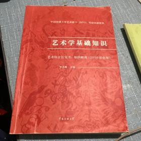 艺术学基础知识--艺术综合红宝书:知识精讲(2016彩色版)