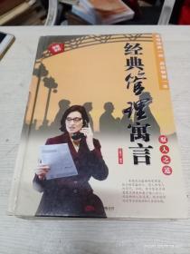 经典管理寓言( 全三册)