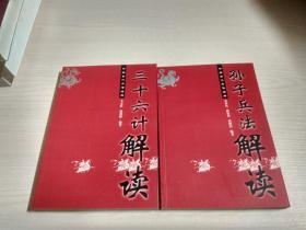 中国古代兵法经典《孙子兵法》解读 + 《三十六计》解读