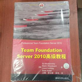 Team Foundation Server 2010高级教程