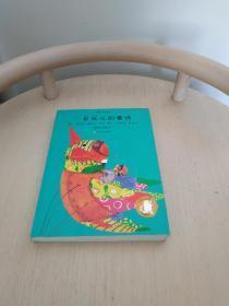 子涵童书拼音美绘本:一朵花儿的童话(拼音美绘本)