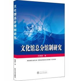 文化馆总分馆制研究  刘海丽 著 武汉大学出版社  9787307213692