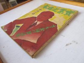 【1897年认可1931年发行】实业之日本【10月1日】第34卷19号 【16开】