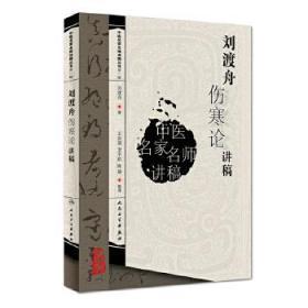 刘渡舟伤寒论讲稿