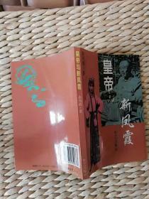 【超珍罕  新凤霞 吴祖光 夫妇 签名 】 皇帝与新凤霞 ==== 1994年10月 一版一印 5000册