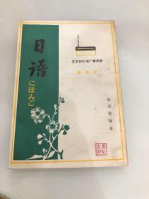 日语第四册
