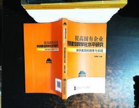提高国有企业党的建设科学化水平研究:神华集团的探索与实践