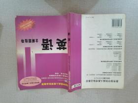 全国各类成人高考专用教材:英语(含解题指导)——成功之路成考系列丛书