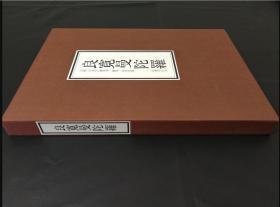 良宽曼陀罗  名著刊行会 1990年    8开大开本  约4斤重!  带盒套  品好包邮
