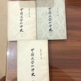 中国文学批评史 全3册 竖排版
