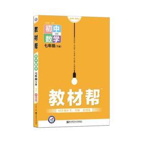 教材帮初中七下数学HK(沪科版)七年级同步(2020版)--天星教育