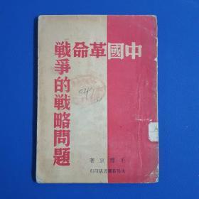 1948年毛泽东著作《中国革命战争的战略问题》仅印1500册
