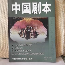 中国剧本2007.1