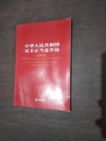 中华人民共和国反不正当竞争法(注释本)
