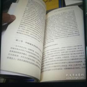 中国区域跨文化心理学:理论探索与实证研究
