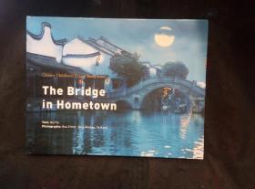 the Bridge in hometown   家乡的桥