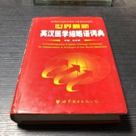 世界最新英汉医学缩略语词典