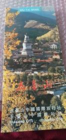 五台山大明湖旅游页13本