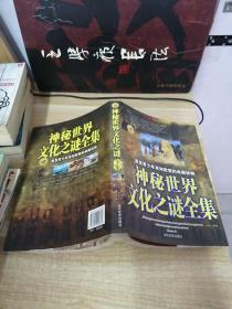 《激发青少年求知欲望的典藏读物:神秘世界文化之谜全集》K1