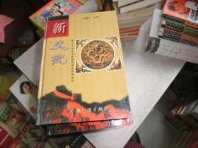 新史记(全八卷)