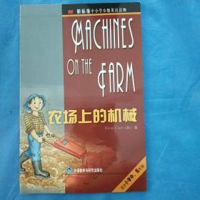 新标准中小学分级英语读物《农场上的机械》【适合小学中、低年级】