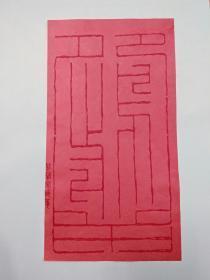 晚清芸兰阁木版水印笺纸