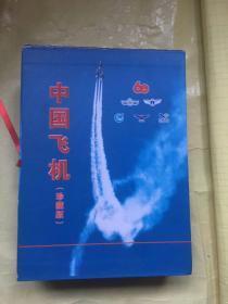 中国飞机》珍藏版(全3册..精装本,函套装)