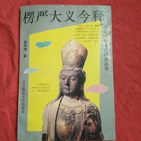 楞严大义今释   中国神秘文化研究丛书