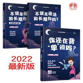 2022刘晓燕考研英语你还在背单词吗+不就是语法和长难句,英语一二考研练习